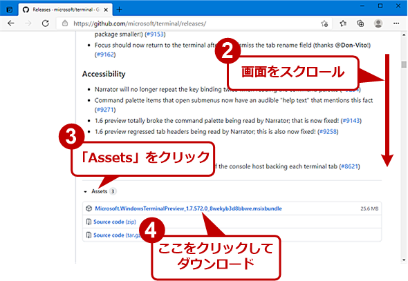 GitHubでWindows Terminalのインストーラーをダウンロードする(2)