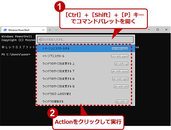 Windows Terminal v1.6の「コマンドパレット」