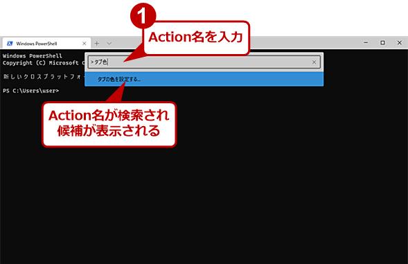 日本語版ではActionを日本語で指定する必要がある