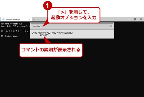 コマンドパレットの「Command Line Mode」(1)