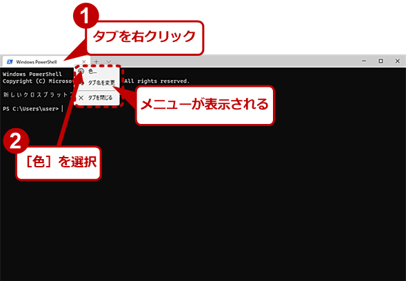 タブの色を変える(1)