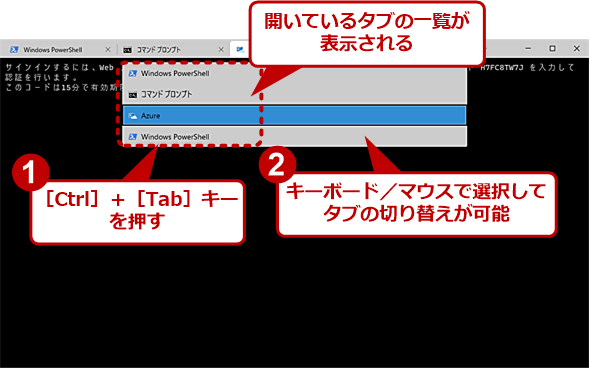Tab Switcherによるタブのリストが表示される