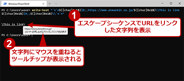 クリック可能なURLをサポート(1)