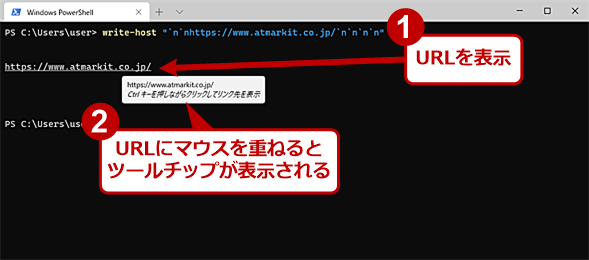 クリック可能なURLをサポート(2)