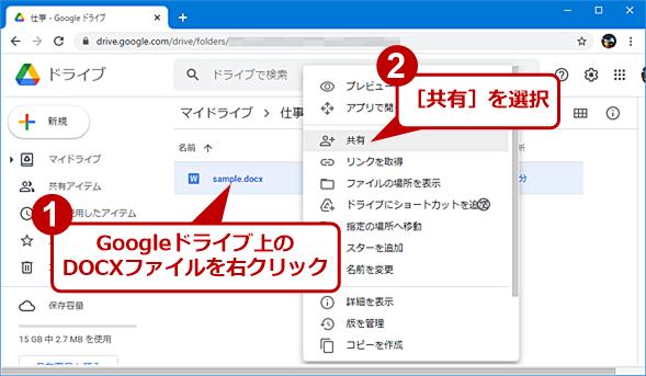 Googleドライブ上のDOCXファイルを共有する(1)