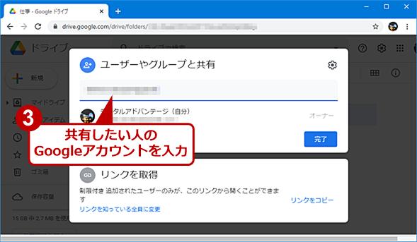 Googleドライブ上のDOCXファイルを共有する(2)