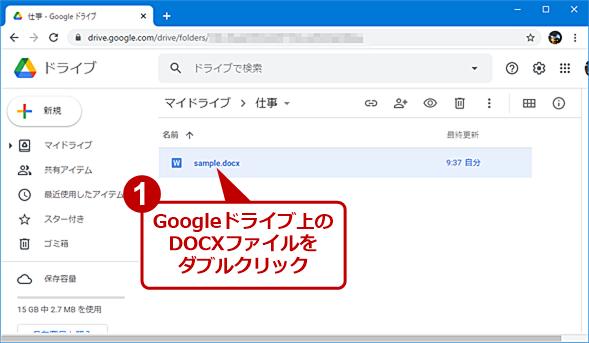 Googleドキュメントで編集する(1)