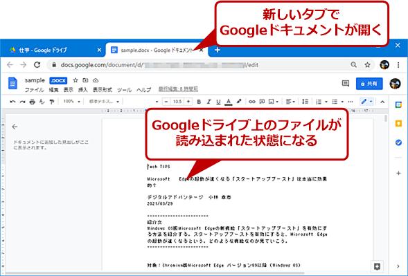 Googleドキュメントで編集する(2)