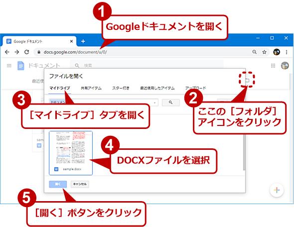 Googleドキュメント上でDOCXファイルを読み込む
