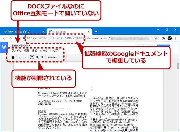 DOCXファイルがOffice互換モードで開かなくなった場合(1)