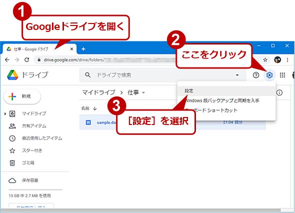 自動的にGoogleドキュメント形式に変換される場合(1)