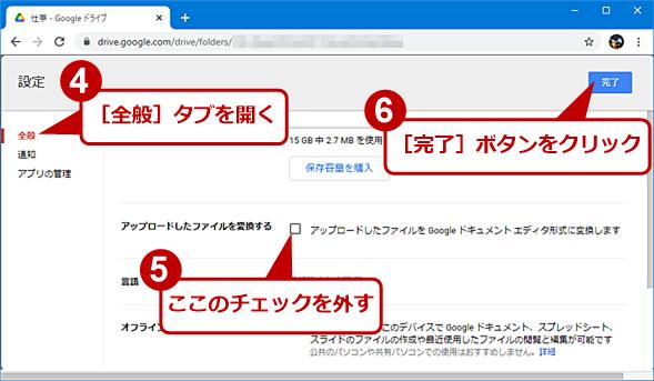 自動的にGoogleドキュメント形式に変換される場合(2)