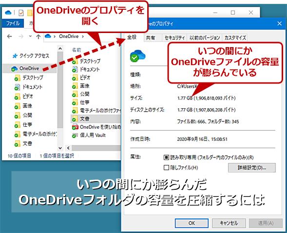 さまざまなデバイスと同期しているとOneDriveフォルダの容量が増えてしまう