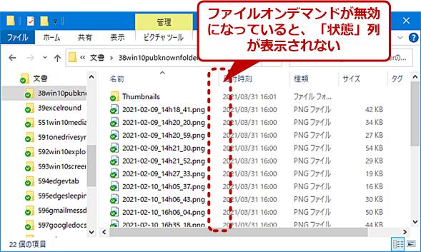 ファイルオンデマンドを有効にする(1)