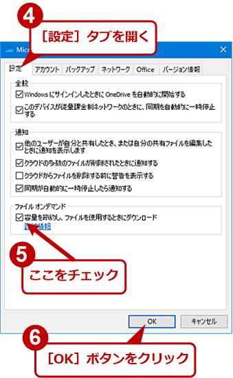 ファイルオンデマンドを有効にする(3)