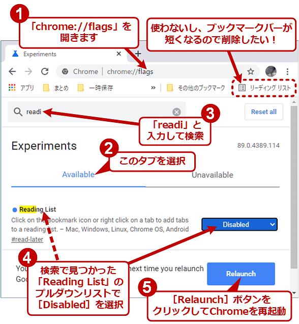 【Windows OS/macOS】ブックマークバーから「リーディング」リストを消す(1/2)