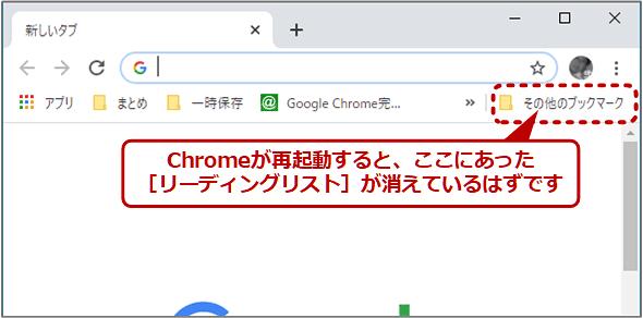 【Windows OS/macOS】ブックマークバーから「リーディング」リストを消す(2/2)