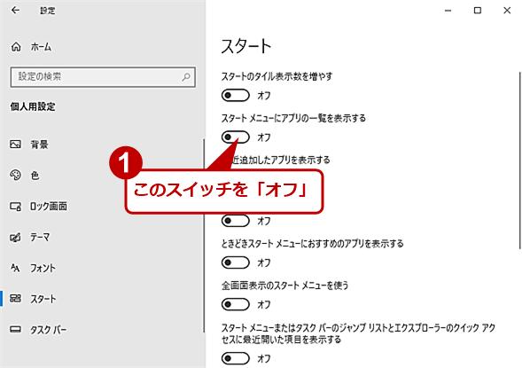 アプリの一覧を非表示にする(1)