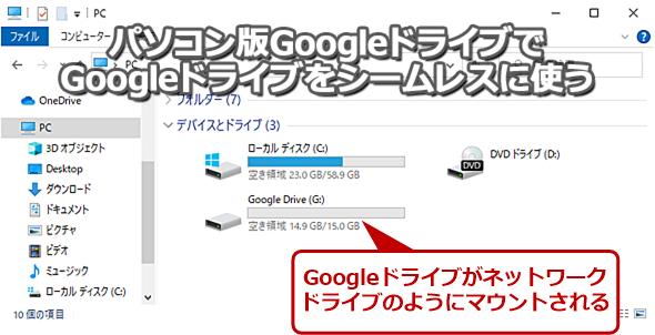 パソコン版Googleドライブを使う