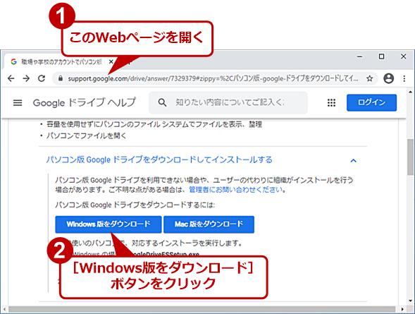 パソコン版Googleドライブのインストーラーをダウンロードする