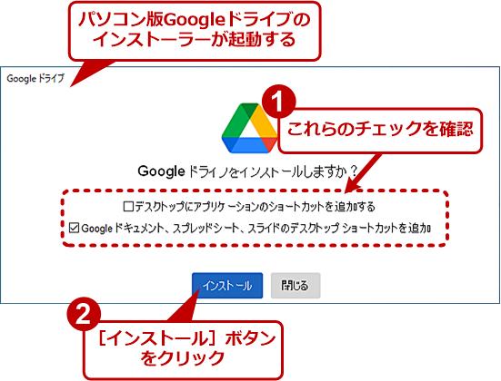 パソコン版Googleドライブをインストールする(1)