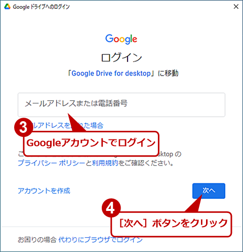 パソコン版Googleドライブをインストールする(2)