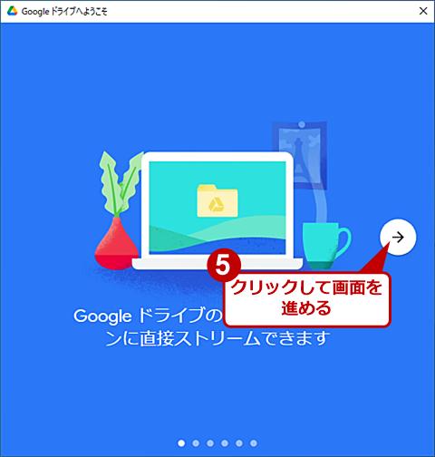パソコン版Googleドライブをインストールする(3)