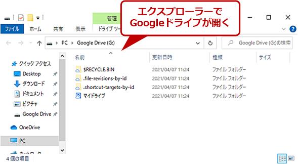 パソコン版Googleドライブをインストールする(5)
