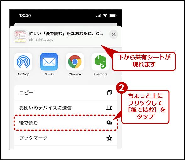 【iPhone】開いているページをリーディングリストに追加する方法その2(2/2)
