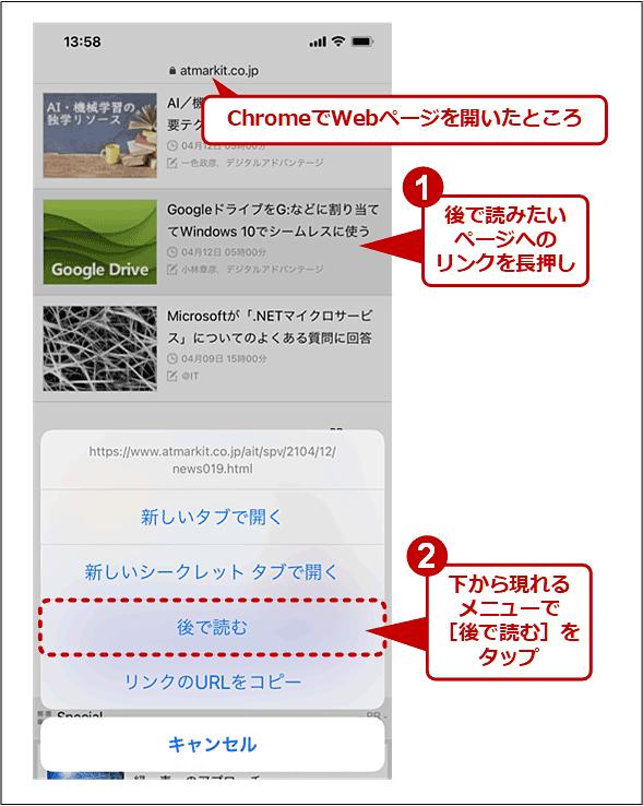 【iPhone】リンク先のページをリーディングリストに追加する
