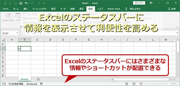 Excelの「ステータスバー」を活用しよう