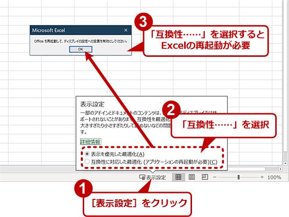 「表示項目」の設定方法(1)