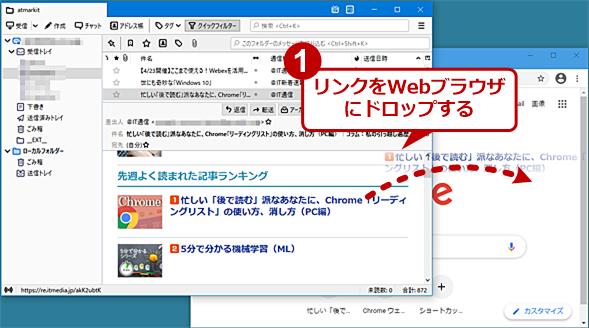 ChromeでブラウザペインにURLリンクをドロップする(1)