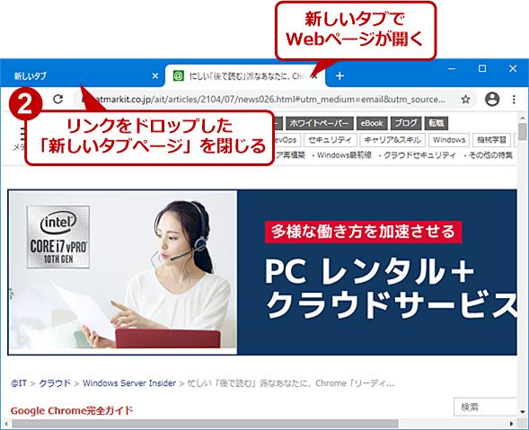 ChromeでブラウザペインにURLリンクをドロップする(2)