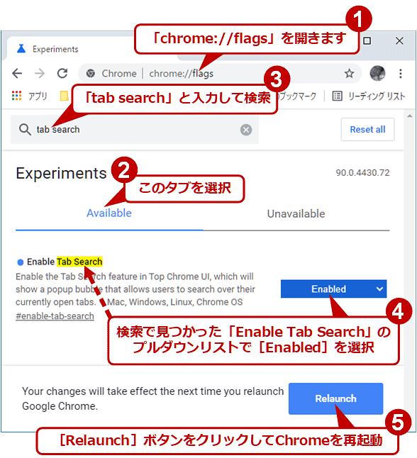 強制的にタブ検索機能を「オン」にする