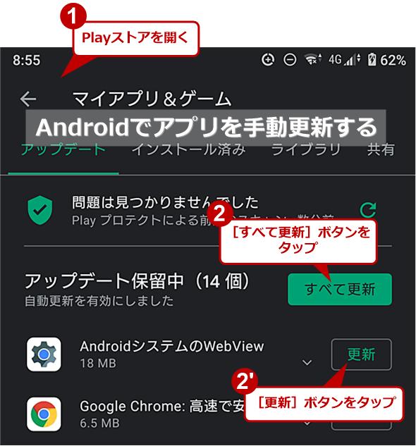 Androidでは「Playストア」でアプリの更新ができる