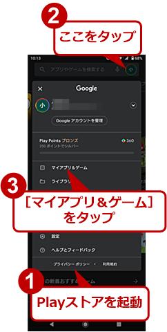 アプリを手動で更新する(1)