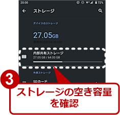 ストレージの空き容量を確認する(2)