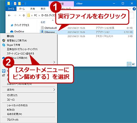 右クリックメニューで登録する(1)