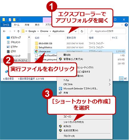 ショートカットに起動オプションを追加して[スタート]メニューに追加する(1)
