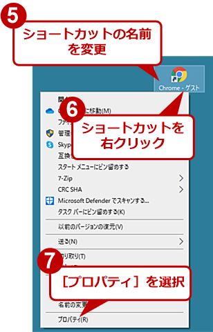 ショートカットに起動オプションを追加して[スタート]メニューに追加する(4)