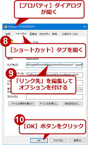 ショートカットに起動オプションを追加して[スタート]メニューに追加する(5)