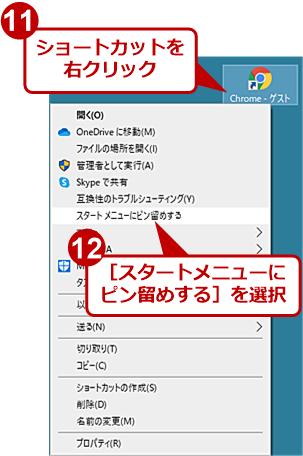 ショートカットに起動オプションを追加して[スタート]メニューに追加する(6)