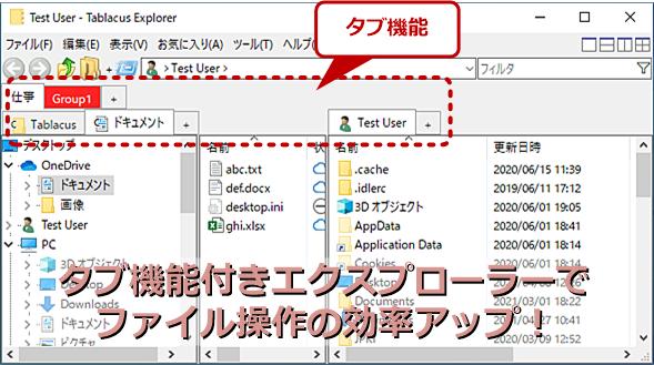 エクスプローラーにタブ機能があるとファイル操作の効率がアップできる