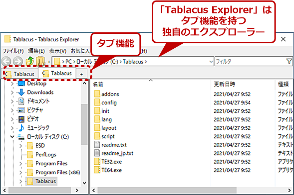 独自のエクスプローラー「Tablacus Explorer」