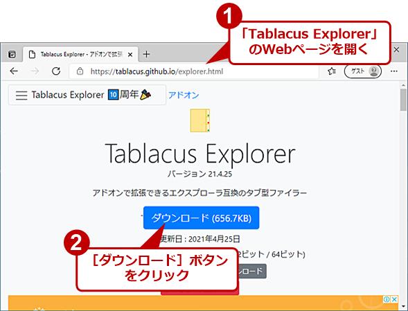 「Tablacus Explorer」をダウンロードする