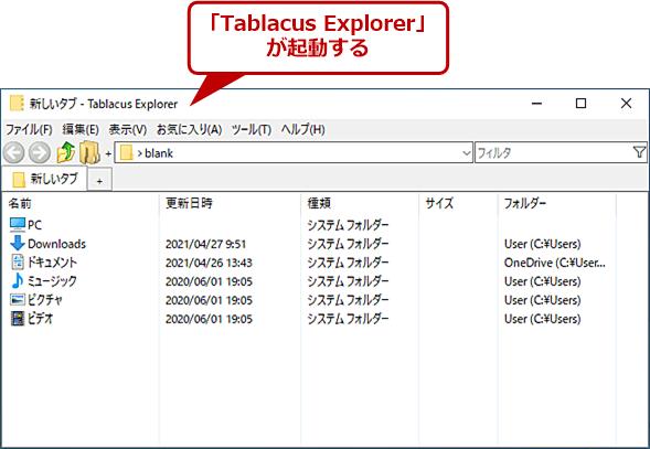 「Tablacus Explorer」を実行する(3)