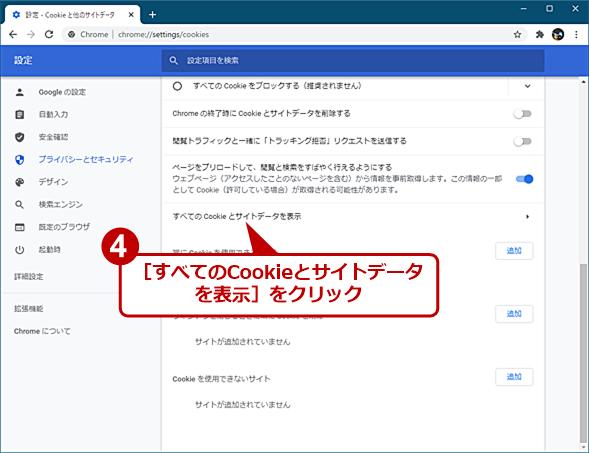 Google Chromeに保存されているクッキーを確認する(2)