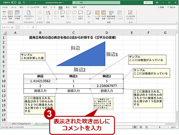 「メモ」機能でセルに説明を付ける(2)