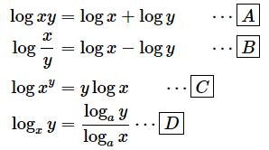 掛け算 log